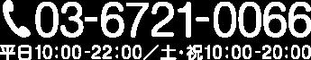 03-6721-0066